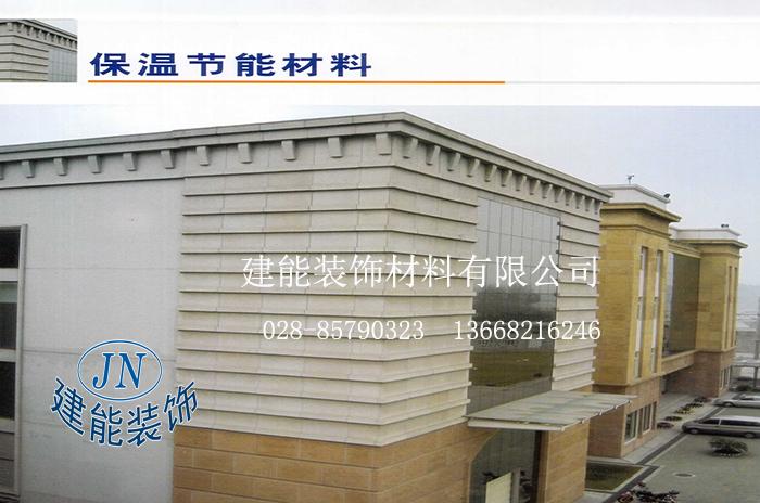 外墙保温装饰板JN-WQ-002-1.jpg