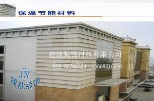 外墙保温装饰板 JN-WQ-002