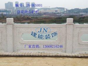 仿花岗石亚博app官方下载苹果     JN-HGS001